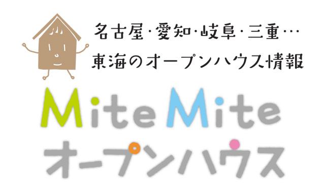 MiteMiteオープンハウス